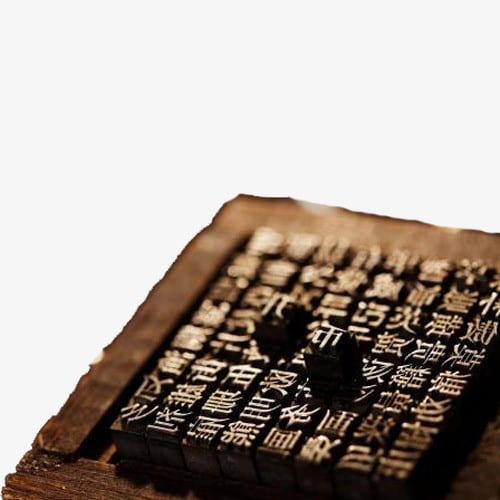 Wooden Movable Type Printing